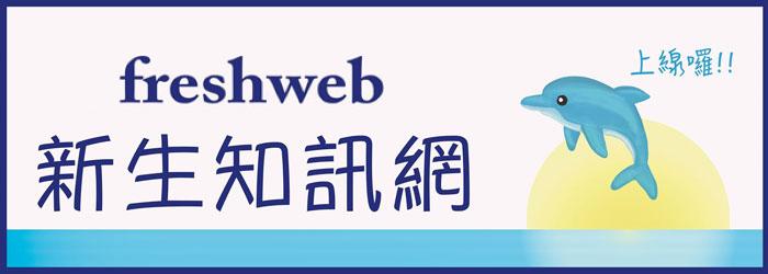2016新生知訊網