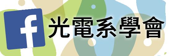 2015 中央光電營