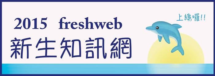 2015新生知訊網