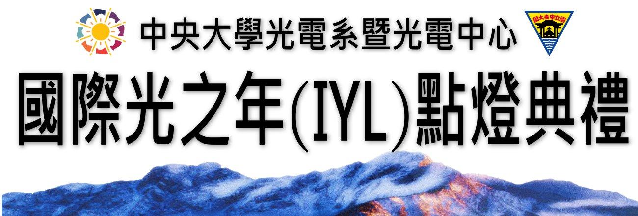 中央光電國際光之年愛因斯坦燈-IYL